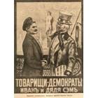 Готин плакат от 1917 година...