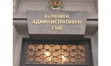 """ВАС отказа да гледа жалбата на партията на Божков срещу включването й в списъка по """"Магнитски"""""""