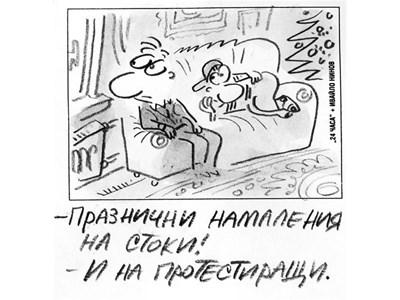 МАЛКИЯТ ИВАНЧО По идeя на П. Владимиров
