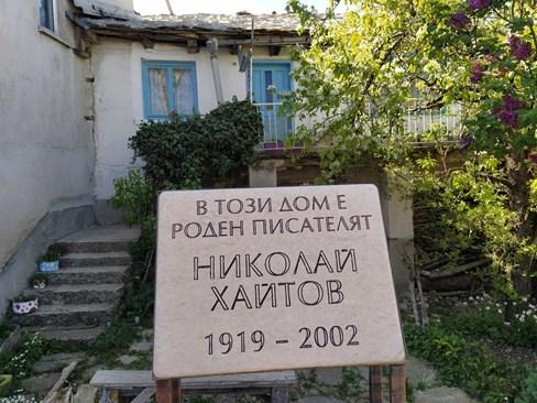 Родният дом на Николай Хайтов