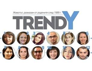Модерното за младите, представено от TREND Y