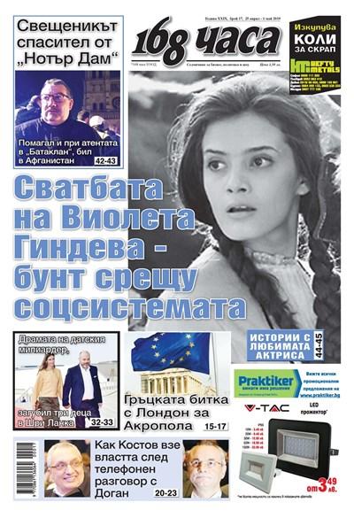 """Първа страница на настоящия броя на вестник """"168 часа"""""""