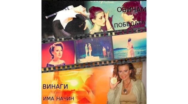 Историята на един златен медал на Илиана Раева