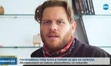 Джок Полфрийман: Съжалявам за смъртта на Андрей Монов, но не помня убийството му