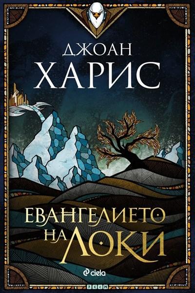 Богът измамник Локи преразказва скандинавската митология