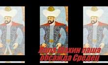 Легендата за падането на София под османска власт