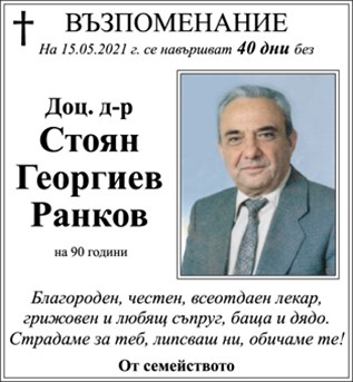доц. д-р Стоян Ранков