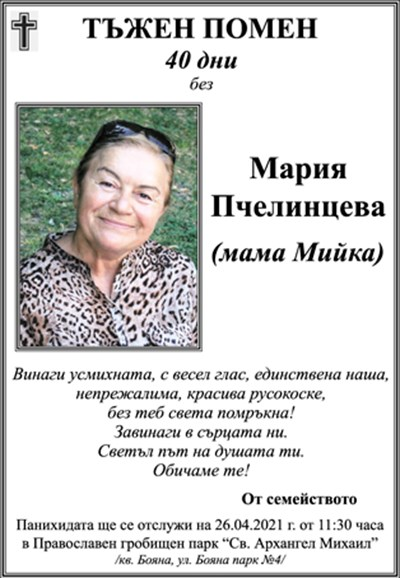 Мария Пчелинцева