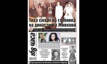 Фаталните грешки на разкрития шпионин на ЦРУ Иван-Асен Георгиев