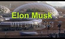 Това е базата ни на Марс според Илон Мъск