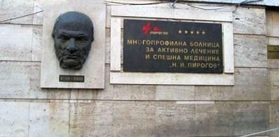 """Дете от специализирана социална институция в Мездра е прието в столичната спешна болница """"Пирогов"""" с наранявания по ръцете, причинени от стягане. Снимка: Архив"""