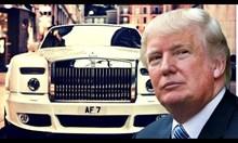 Колекцията от коли на Доналд Тръмп
