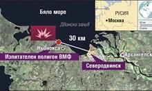 Нов Чернобил до Архангелск заради  супероръжието на Путин. Кръвта на загиналите учени се сварила за часове
