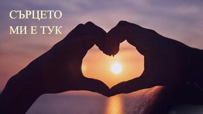 Проф. Цветомир Василев: Сърцето ми е тук, в Русе