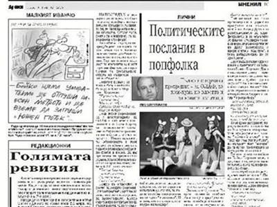 """Факсимиле от публикацията в """"24 часа"""" от 1 август т. г."""