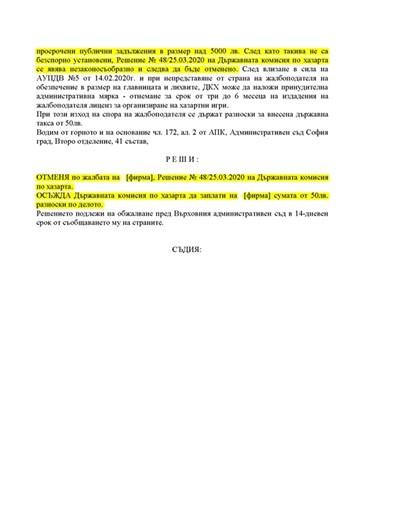 """Нерешен спор за таксата, която """"Еврофутбол"""" дължи на държавата, доведе до отмяна на решението за отнетия лиценз"""