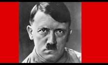 Самоубил ли се е Хитлер: Версиите на КГБ и ЦРУ