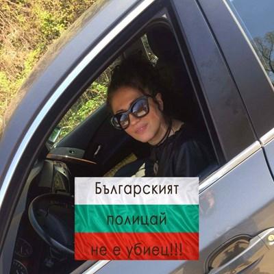 Веселина Димитров. СНИМКА: ФЕЙСБУК