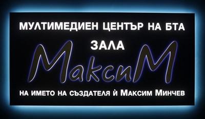 """Зала """"МаксиМ"""" на БТА ще се превърне в киносалон за лятното издание на """"Мастер оф Арт""""."""