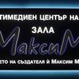 """Зала """"МаксиМ"""" на БТА става киносалон за лятното издание на """"Мастер оф Арт"""""""