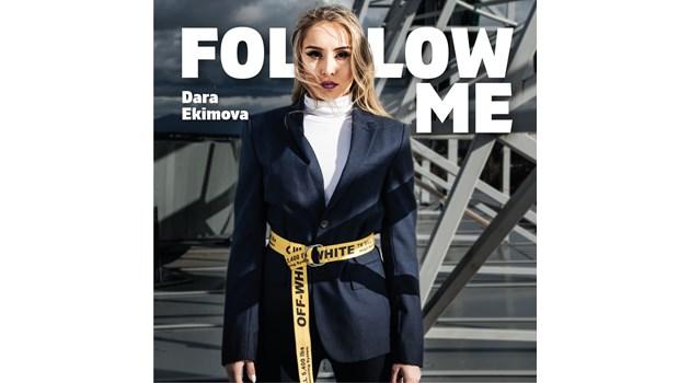 Дара Екимова записа първата си самостоятелна песен