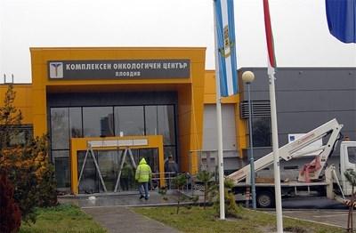 Пловдивският комплексен онгологичен център разполага с модерна база.