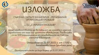 Съюзът на слепите в Пловдив чества 100 - годишнината си с изложба в Стария град