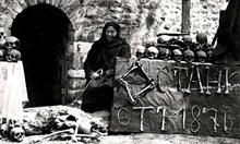Как карантината и изолацията ни спасиха от турското робство
