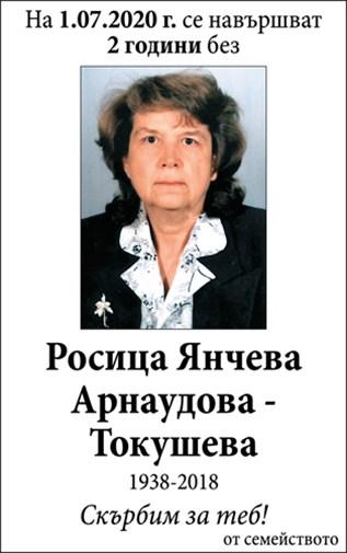 Росица Токушева