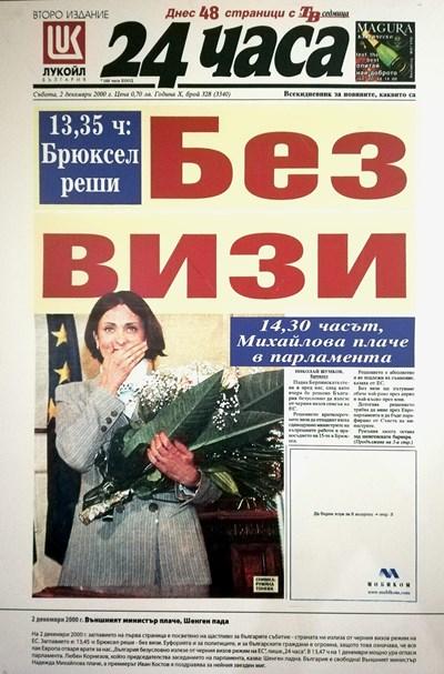 """Това бе първа страница на """"24 часа"""" от 2 декември 2000 г. След това външният министър Надежда Михайлова заедно с група журналисти премина безвизово българо-гръцката граница."""