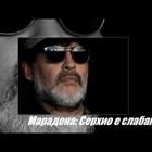 Разводът, който жестоко скара Марадона със зет му (Видео)