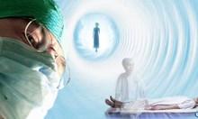 Какво преживяваме при клиничната смърт