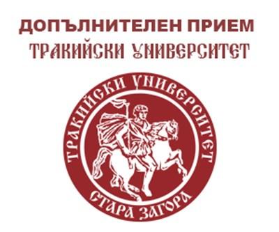 Допълнителен кандидатстудентски прием в Тракийски университет – Стара Загора