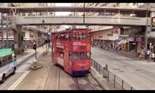 Разходка с трамвай в Хонг Конг
