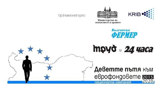 """Второ събитие от кампанията """"Деветте пътя към еврофондовете"""""""