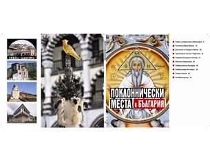 Първи пътеводител на светите места в България