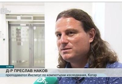 Преслав Наков. Кадър Би Ти Ви