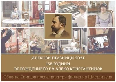 Свищов отбелязва с три филма 158-годишнината на Алеко Константинов