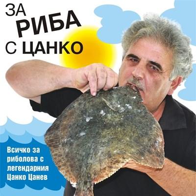 За риба с Цанко: Дебели заргани вървят от Шабла до Акра