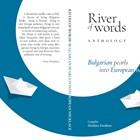 Антология на българската литература излиза на английски
