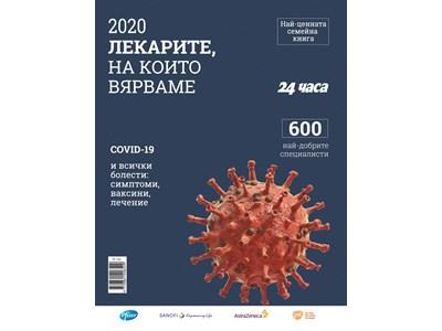 Книга събира всичко за COVID-19 и контактите на 600-те най-добри лекари в България