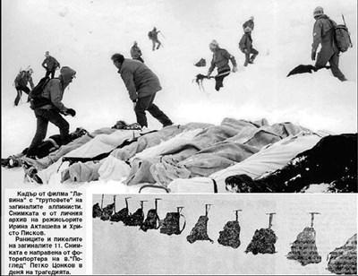 11 елитни алпинисти гинат преди Коледа на 1965 г. на връх Мальовица