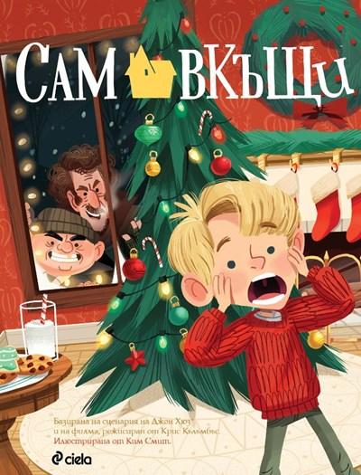 """""""Сам вкъщи"""" – истинската Коледа в сърцето"""
