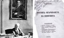 Как БКП обясни съюза между Хитлер и Сталин