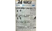 """""""24 часа"""" на 16 май - вижте първите страници през годините"""