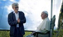 """Вим Вендерс с биография на словото на най-смелия за него - """"Папа Франциск: Човек на думата си"""""""