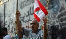 Една година от протестите в Ливан