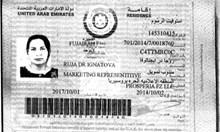 Дубай разследва криптокралицата Ружа пет години, събира 14 тома доказателства