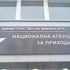 Сградата на НАП