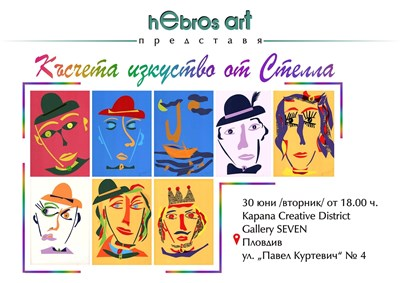 """Творбите на Стела Делчева ще бъдат изложени в галерия """"Seven"""""""